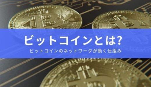超図解。ビットコインとは?仕組みをわかりやすく簡単に解説