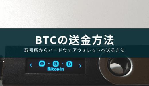 ビットコインを取引所からハードウェアウォレット(LedgerNano S)に送金する方法