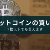 ビットコインの買い方・購入方法