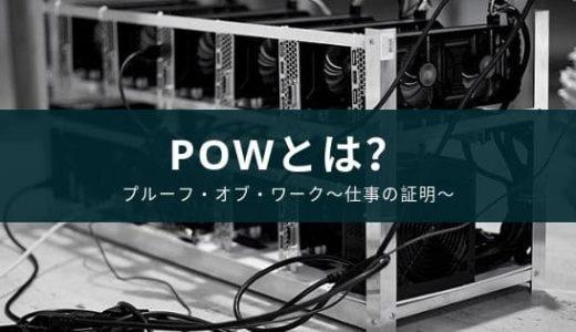 PoWとは?ビットコインのマイニングの方法とは?