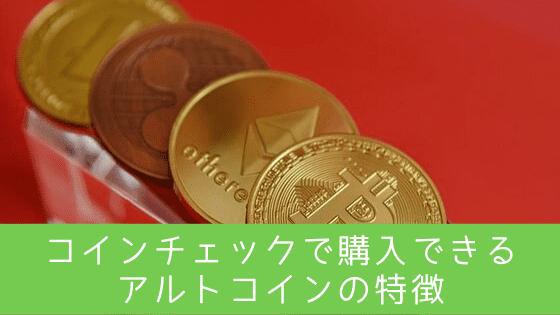 コインチェックで購入できるアルトコインの特徴