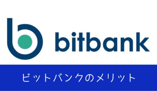 ビットバンク(bitbank)で口座開設をするメリット。XRP等のアルトコインを取引したい場合はおすすめの取引所