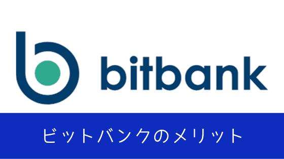 仮想通貨取引所ビットバンクのメリット