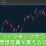 コインチェックで仮想通貨を買う方法