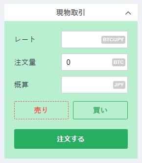 コインチェックログイン後のホーム画面から指値注文ができる