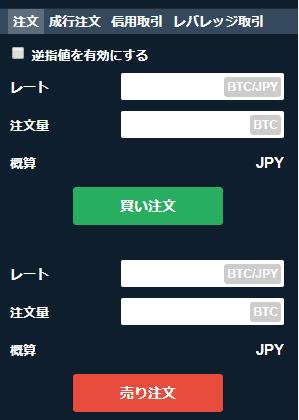 画面右のメニューで様々な注文ができる