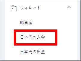 左メニューから「日本円の入金」をクリック
