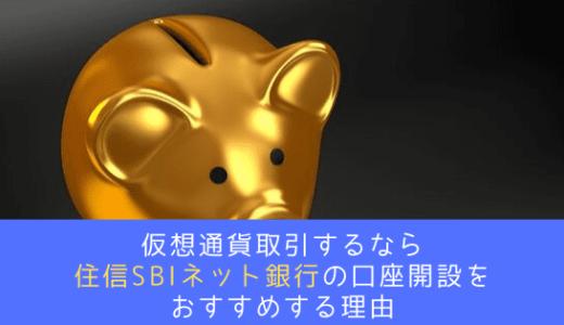 コインチェックへの入金は住信SBIネット銀行経由をおすすめする理由