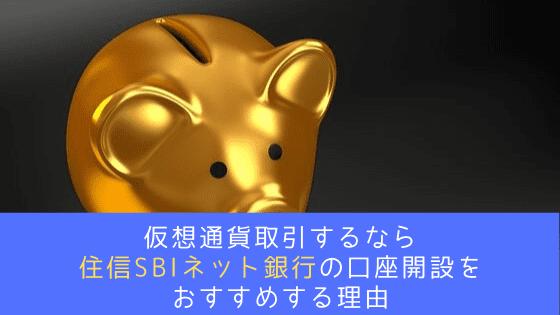 仮想通貨取引に住信SBIネット銀行をおすすめする理由